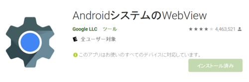 android.webview.png